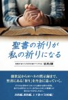 聖書の祈りが私の祈りになる「旧約編」