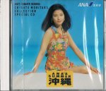 森高千里/ANA'S SUMMER OKINAWA CHISATO MORITAKA COLLECTION SPECIAL CD