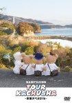 サンフジンズ/ツアー過注射~全国オペ2015~