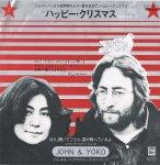 ジョン & ヨーコ (プラスティック・オノ・バンド)/ハッピークリスマス (戦争は終わった)