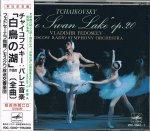 チャイコフスキー:バレエ音楽「白鳥の湖」全曲/指揮:ヴラディーミル・フェドセーエフ,モスクワ放送交響楽団