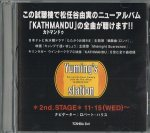 松任谷由実/Yuming's statiion 2nd.STAGE