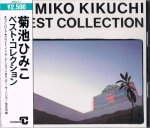 菊池ひみこ/HIMIKO KIKUCHI BEST COLLECTION