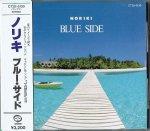 ノリキ (野力奏一)/ブルー・サイド