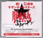 サザンオールスターズ/35th Anniversary Special Sampler