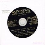 BABYMETAL/METAL RESISTANCE