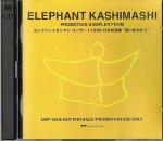 エレファントカシマシ/PROMOTION SAMPLER FROM エレファント・カシマシ コンサート 1998 日本武道館