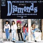 プリンセス・プリンセス/ダイアモンド