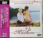 ラ・マスケラ 〜仮面の愛 [DVD]