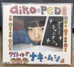 aiko/ナキ・ムシ