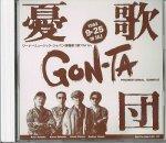 憂歌団/GON-TA プロモーショナル・サンプル