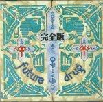 ガーゴイル/フューチャー・ドラッグ (完全盤)