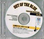 山崎まさよし/OUT OF THE BLUE...DISC.1 , BLUE PERIOD...DISC.2