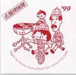 V.A./名盤探検隊'99 ディギン・アップ・ザ・ニュー・ルーツ・オブ・ミュージック VOL.5