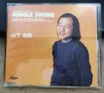 山下達郎/JUNGLE SWING