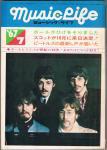 ミュージック・ライフ 1967年7月号