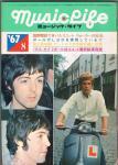 ミュージック・ライフ 1967年8月号