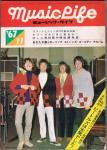 ミュージック・ライフ 1967年11月号
