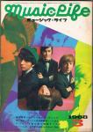 ミュージック・ライフ 1968年3月号