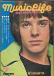 ミュージック・ライフ 1968年7月号