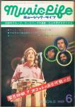 ミュージック・ライフ 1969年6月号