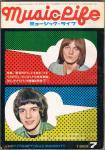 ミュージック・ライフ 1969年7月号
