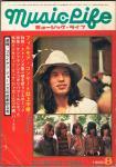 ミュージック・ライフ 1969年8月号