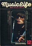 ミュージック・ライフ 1969年12月号