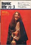 ミュージック・ライフ 1970年3月号