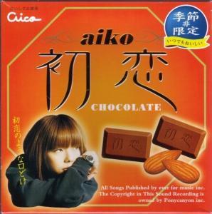 aiko/初恋