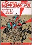 レコード・コレクターズ 1983年2月号 vol.1,No.6 ルイ・ジョーダン/トニー・マーティン 他