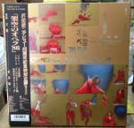 沢田研二/架空のオペラ'86