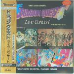 第2回ファミリー・クラシック・コンサート ドラゴンクエスト・ライヴ・コンサート