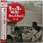 五つの赤い風船/フォーク・アルバム 第一集