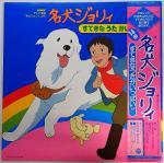 名犬ジョリィ 〈すてきなうたがいっぱい!!〉/歌:堀江美都子・他