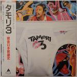 タモリ/タモリ 3 -戦後日本歌謡曲-