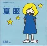 aiko/夏服 (絵本仕様)