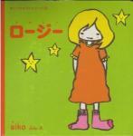 aiko/ロージー (絵本仕様)