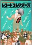 レコード・コレクターズ 1981年5月号 vol.1/No.1 /キャブ・キャロウェイ/ビング・クロスビー/ドリス・デイ/戦前日本のジャズ歌手