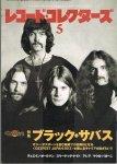 レコード・コレクターズ 2013年5月号 特集・ブラック・サバス、D・オールマン、スリー・ドッグ・ナイト