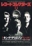 レコード・コレクターズ 2013年11月号 特集・キング・クリムゾン、BBA、ポール・マッカトニー