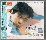 崔健(ツイ・ジェン)/'85回顧
