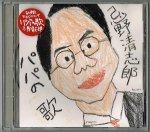 忌野清志郎/パパの歌