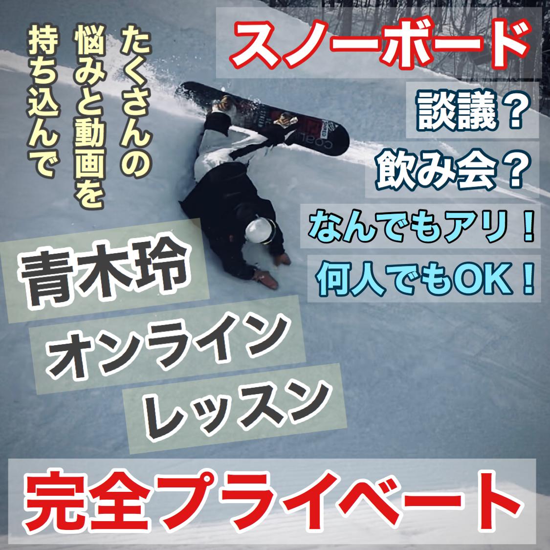 青木玲のスノーボード大学【オンラインプライベートレッスン】