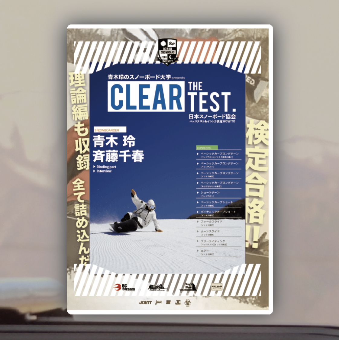 【クリアー・ザ・テスト】青木玲と斉藤千春の検定対策!
