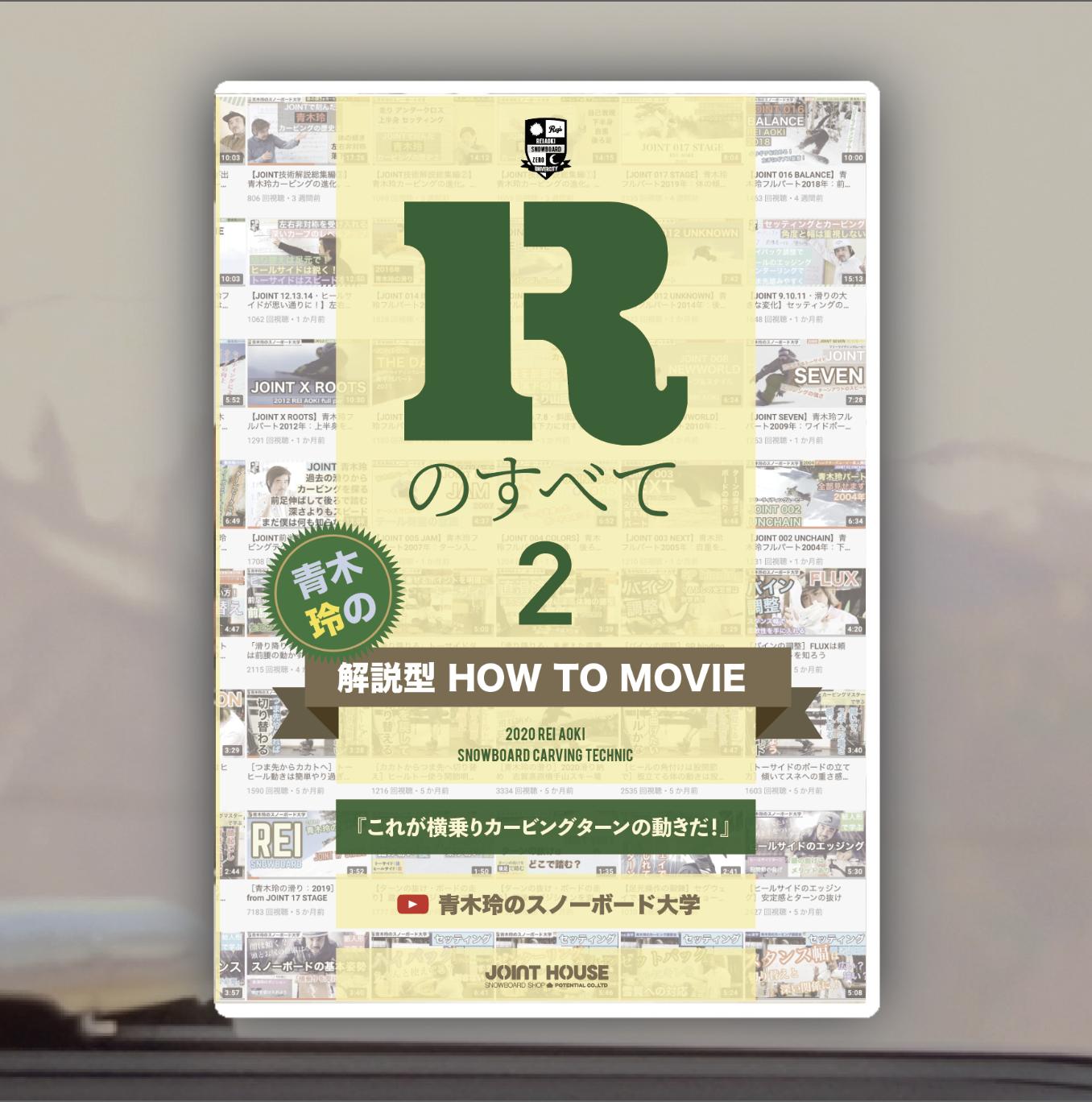 【Rのすべて2】青木玲のカービング技術解説ハウツー