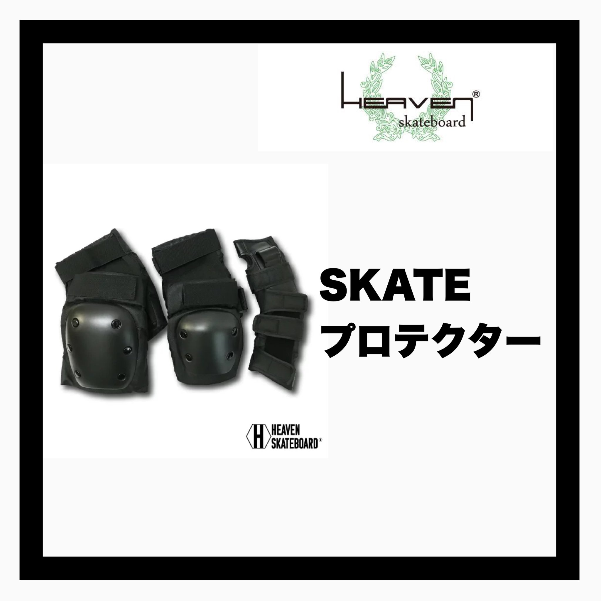<img class='new_mark_img1' src='https://img.shop-pro.jp/img/new/icons14.gif' style='border:none;display:inline;margin:0px;padding:0px;width:auto;' />【HEAVEN SKATEBOARD】 スケートプロテクター3点セット