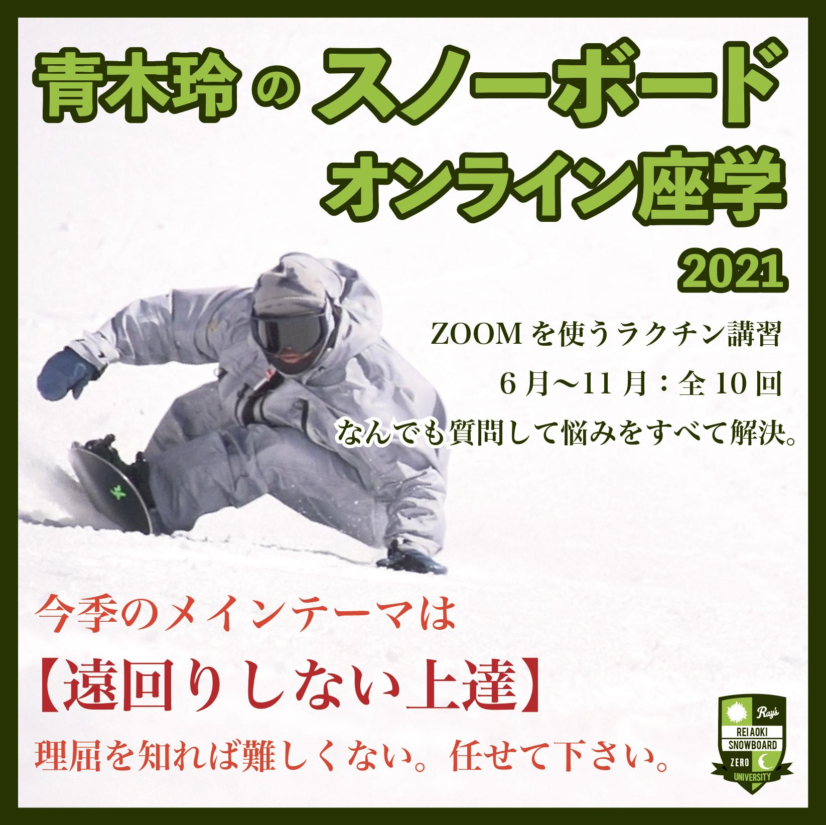 青木玲のスノーボード大学【2021オンライン座学】