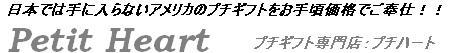 プチギフト:Petit Heart /結婚式.二次会のプチギフト