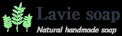 手作り石けん Lavie soap〜ラヴィソープ